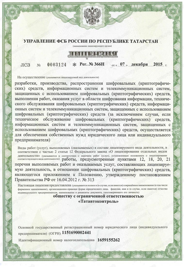Licenzya_FSB_Tatavtocontrol_1