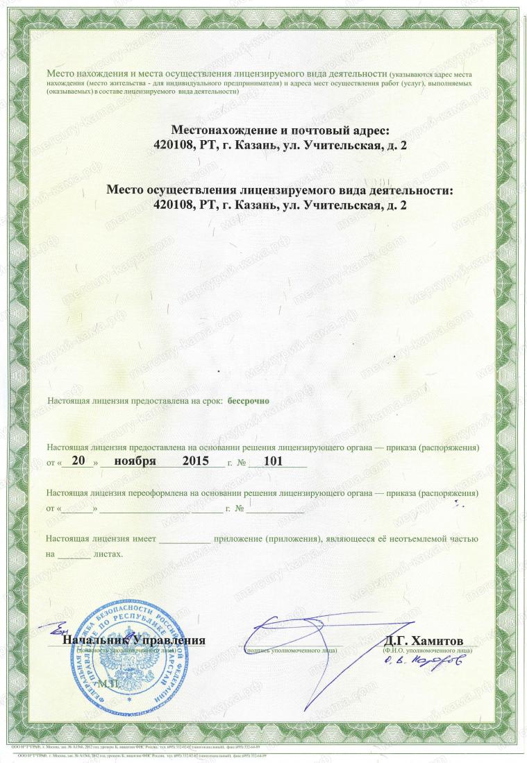 Licenzya_FSB_Tatavtocontrol_2