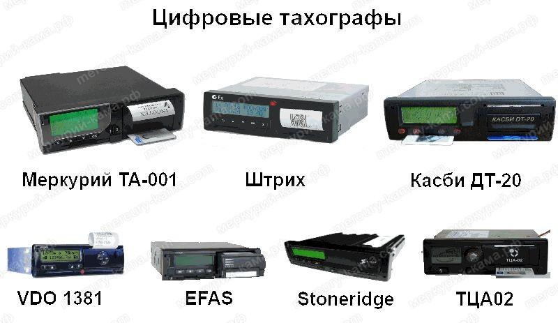 digital_tachograph