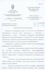 Письмо разъяснение от ФСБ стр.1 в адрес ФБУ Росавтотранс, подтверждающее обязательность наличия лицензии при обслуживании тахографов оборудованных СКЗИ
