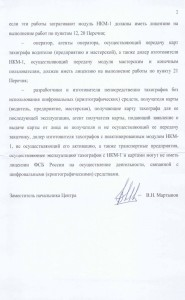 Письмо разъяснение от ФСБ стр.2 в адрес ФБУ Росавтотранс, подтверждающее обязательность наличия лицензии при обслуживании тахографов оборудованных СКЗИ