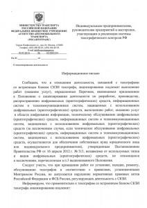 Разъяснение-Минтранса-России-по-обязательности-наличия-Лицензии-ФСБ