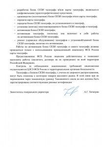 Разъяснение-Минтранса-России-по-ообязательности-наличия-Лицензии-ФСБ