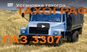 Установка тахографа на ГАЗ